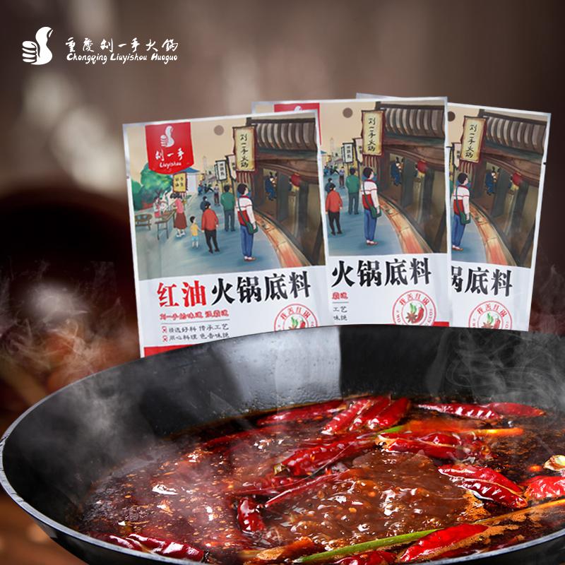刘一手火锅红油火锅底料