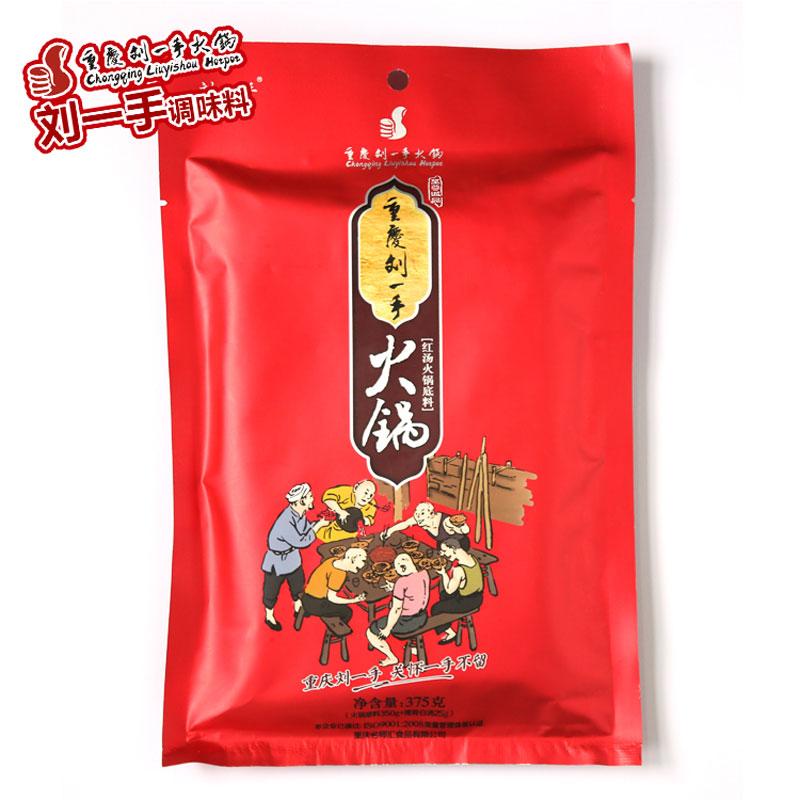 刘一手至尊诚品红汤火锅底料   375克