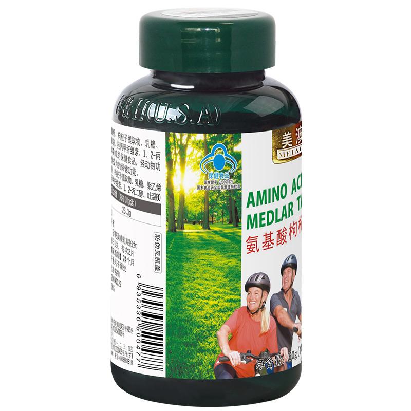 美澳健牌氨基酸枸杞片