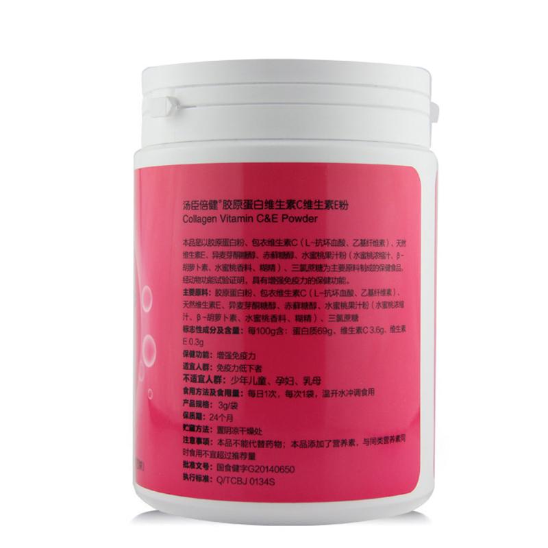 湯臣倍健膠原蛋維生素C維生素E粉(法國膠原蛋白粉)