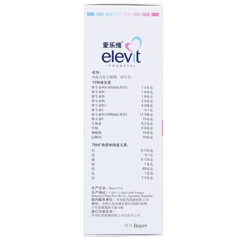 复合维生素片(爱乐维)