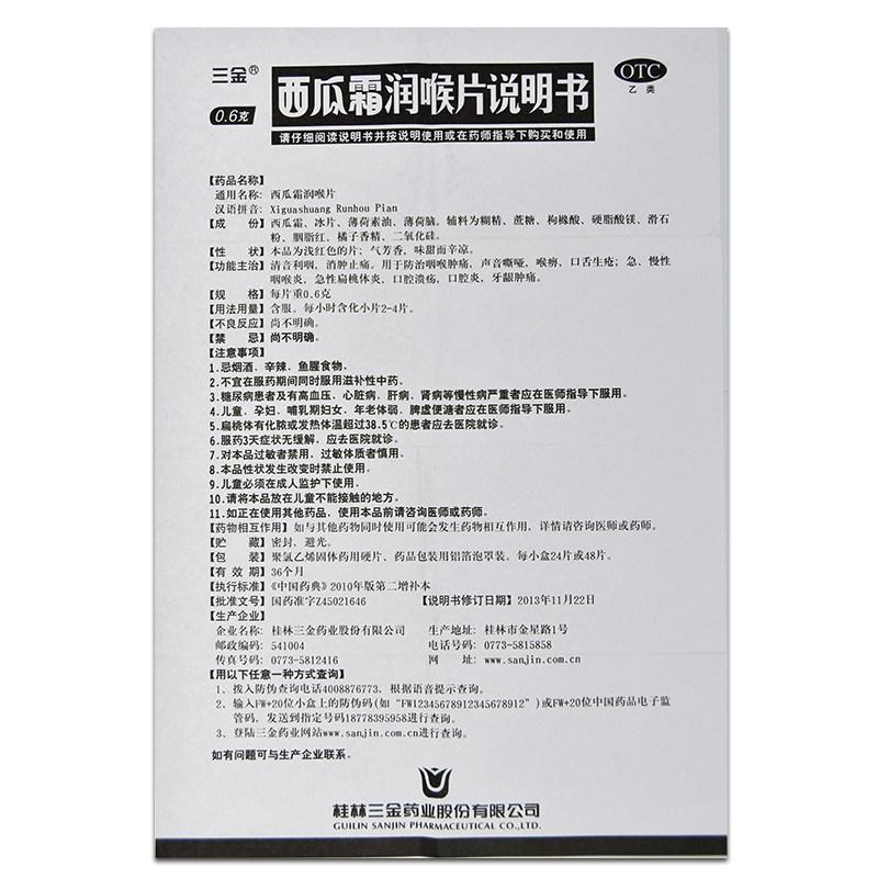 桂林三金西瓜霜润喉片 急慢性咽喉炎扁桃体炎口腔溃疡