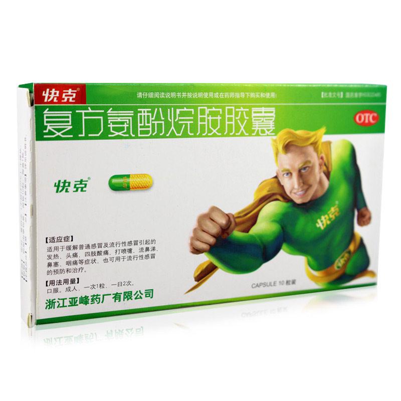 复方氨酚烷胺胶囊(快克) 头痛鼻塞流涕发热咳嗽感冒药