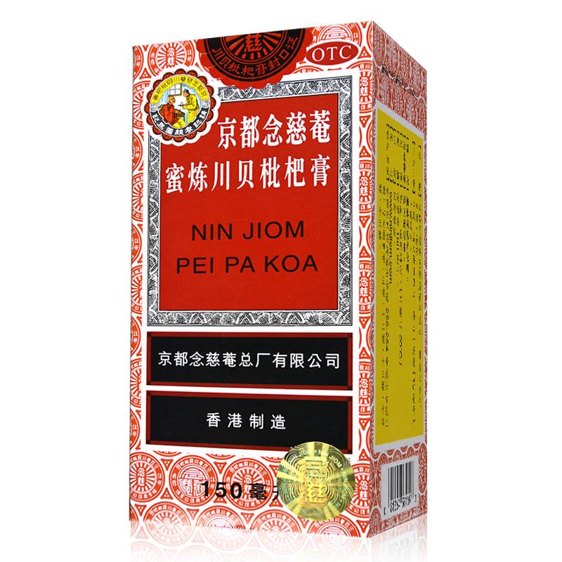 蜜炼川贝枇杷膏(京都念慈菴)  润肺止咳糖浆感冒咳嗽药