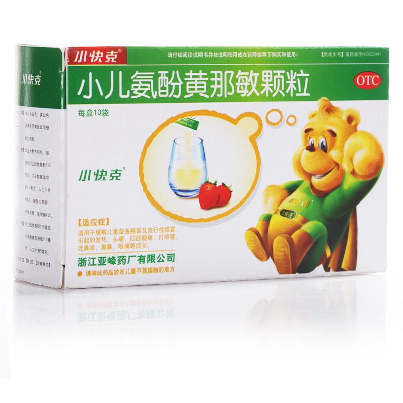 小兒氨酚黃那敏顆粒(小快克)   4克*10袋