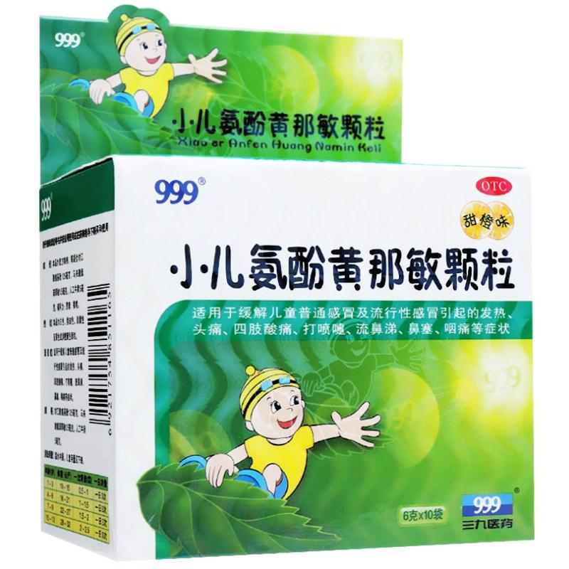 三九999  小儿氨酚黄那敏颗粒  儿童流行性感冒 发热咳嗽