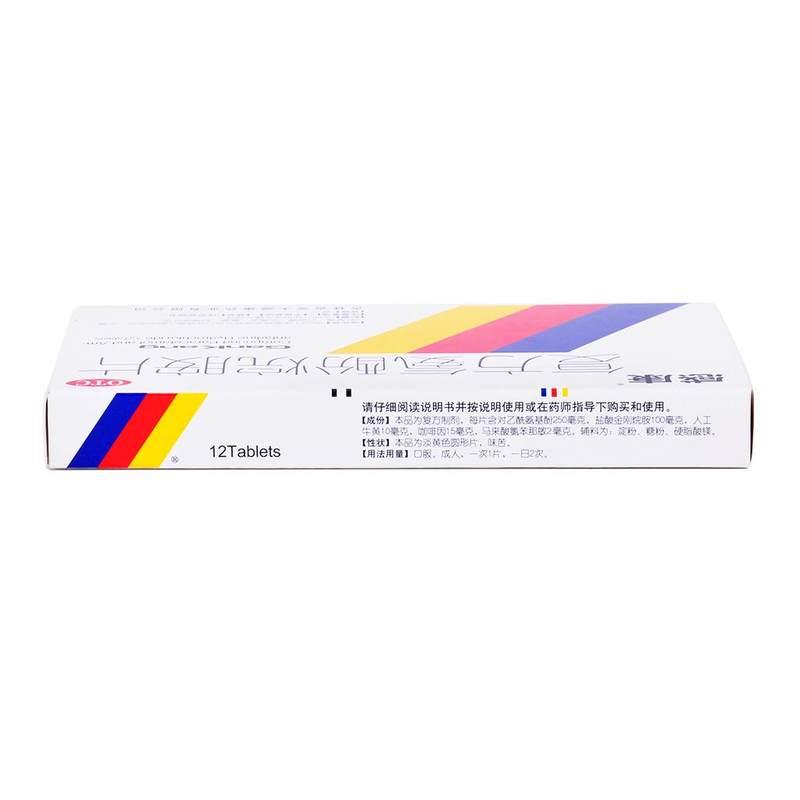 复方氨酚烷胺片(感康)  感冒发烧发热头痛退烧