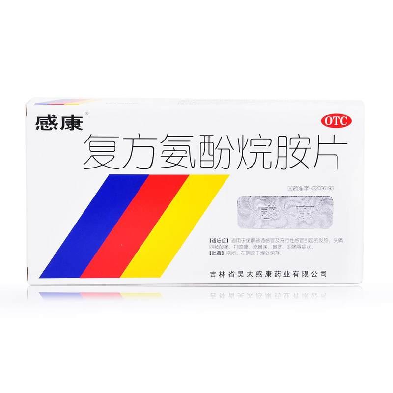 復方氨酚烷胺片(感康)  感冒發燒發熱頭痛退燒   12片